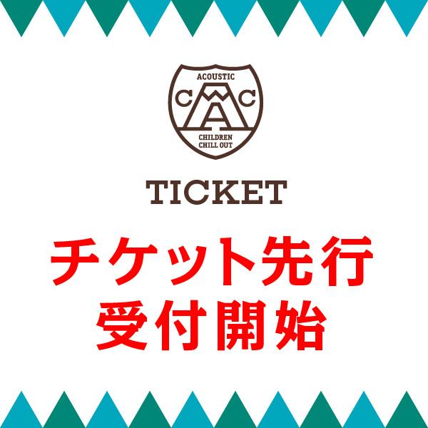 チケット先行