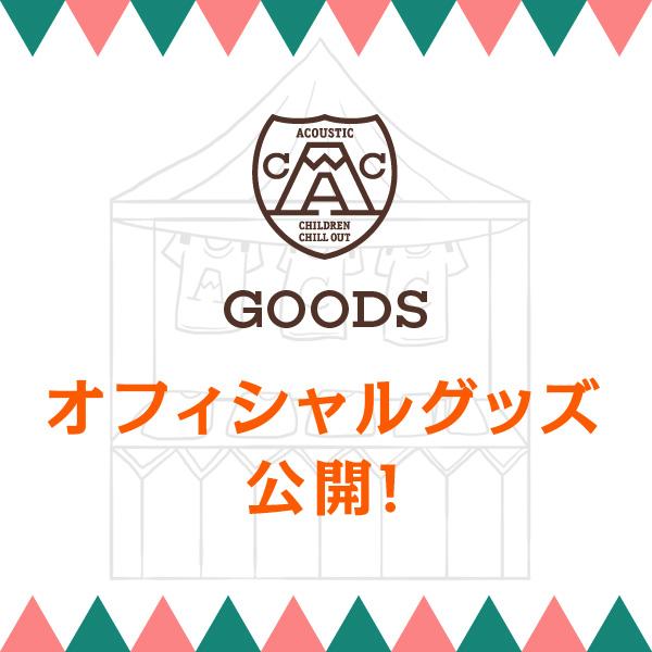 オフィシャルグッズ公開!