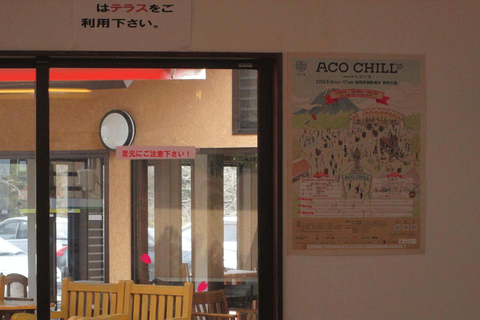 御殿場天然温泉「富士八景の湯」