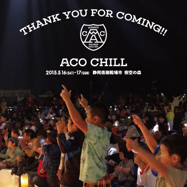 ACO CHILL'15 powered by 富士山麓 閉幕